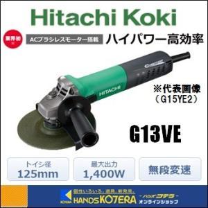 【日立工機 HITACHI】 電子ディスクグラインダー 125mm径 G13VE 無段変速 単相 100V|handskotera
