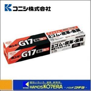 【コニシ(株)】 ボンドG17 50ml 箱 G17-50 [#13031]|handskotera