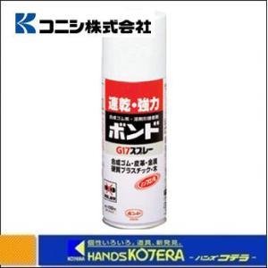 【在庫あり】【コニシ(株)】接着剤 速乾・強力ボンドG17スプレー 430ml  G17-SP|handskotera