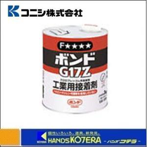 【コニシ(株)】 速乾ボンドG17Z 3kg 缶 |handskotera