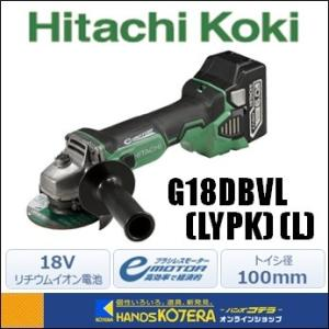 【HITACHI 日立工機】 18V コードレスディスクグラインダー G18DBVL(LYPK)(L) 6.0Ah電池・充電器・ケース付 アグレッシブグリーン|handskotera