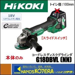 【HiKOKI 工機ホールディングス】18V 100mmコードレスディスクグラインダー G18DBVL(NN)(L) 本体のみ グリーン(電池・充電器・ケース別売)|handskotera