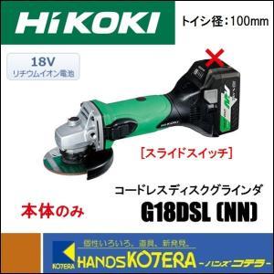 【HITACHI 日立工機】 18Vコードレスディスクグラインダー G18DSL(NN)(L) 本体のみ グリーン (蓄電池・充電器・ケース別売)|handskotera