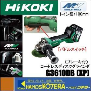 【欠品中・次回12月】【HiKOKI 工機】MV(36V)100mmコードレスディスクグラインダ G3610DB(XP) パドルスイッチ 電池+充電器+ケース付|handskotera
