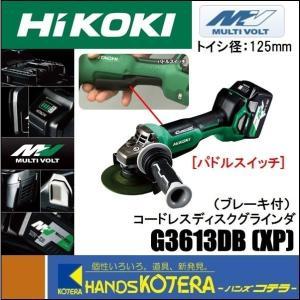 ☆キャンペーン中☆【HiKOKI 工機】MV(36V)125mmコードレスディスクグラインダ G3613DB(XP) パドルスイッチ 電池+充電器+ケース付|handskotera