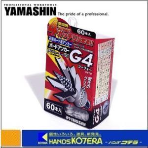 【YAMASHIN ヤマシン】山真製鋸 石膏ボードアンカー G4-60 60本入り1箱|handskotera