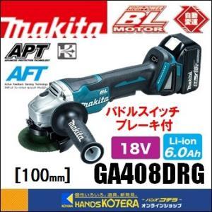 【makita マキタ】18V 外径100mm 充電式ディスクグラインダ(パドルスイッチ+ブレーキ付)GA408DRG 6.0Ah電池+充電器+ケース付|handskotera