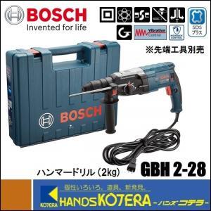 【BOSCH ボッシュ】 SDSプラスハンマードリル (2kg) GBH 2-28|handskotera
