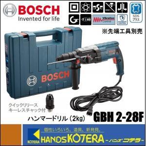 【BOSCH ボッシュ】 SDSプラスハンマードリル (2kg) GBH 2-28F クイックリリースキーレスチャック付|handskotera