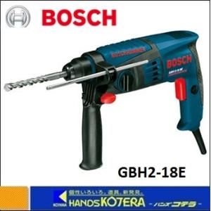 【BOSCH ボッシュ】 SDSプラスハンマードリル (2kg) GBH2-18E|handskotera