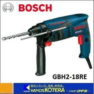 【BOSCH ボッシュ】 SDSプラスハンマードリル (2kg) GBH2-18RE|handskotera