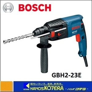 【BOSCH ボッシュ】 SDSプラスハンマードリル (2kg) GBH2-23E|handskotera