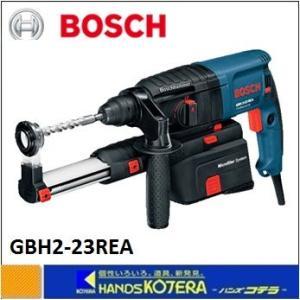 【BOSCH ボッシュ】 SDSプラスハンマードリル 吸じんハンマードリル GBH2-23REA|handskotera