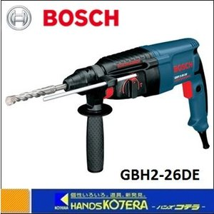 【BOSCH ボッシュ】 SDSプラスハンマードリル (2kg) GBH2-26DE|handskotera