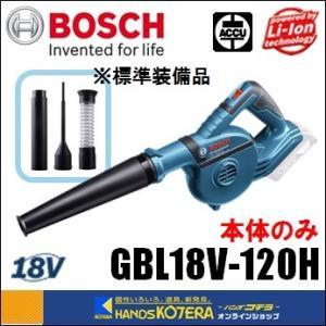 【BOSCH  ボッシュ】18V 充電式ブロワ 本体のみ GBL18V-120H(バッテリー・充電器別売)|handskotera