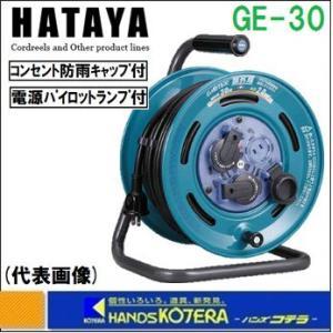 【HATAYA ハタヤ】屋外用コードリール レインボーリール 防雨型 100V 30m GE-30|handskotera