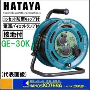 【HATAYA ハタヤ】屋外用コードリール レインボーリール 防雨型 接地付 100V 30m GE-30K|handskotera