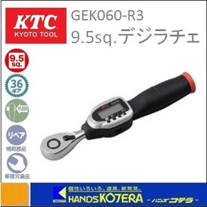 【KTC】【京都機械工具(株)】 9.5sq.デジラチェ GEK060-R3|handskotera