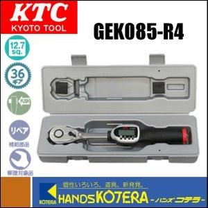 【KTC 京都機械工具(株)】 12.7sq.デジラチェ GEK085-R4|handskotera