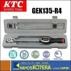 【KTC 京都機械工具(株)】 12.7sq.デジラチェ GEK135-R44|handskotera