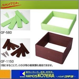 【代引き不可】【NAKATOMI ナカトミ】 ガーデンフレーム GF-580 4枚セット *個人様宅配送不可|handskotera