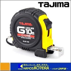 【TAJIMA タジマ】コンベックス Gロック-25 10m/メートル目盛/ブリスター GL25-100BL(スケール/メジャー)|handskotera