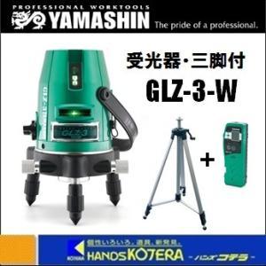 【メーカー欠品中・次回入荷予定未定】【YAMASHIN 山真製鋸】 グリーンレーザー墨出し器 GLZ-3-W 受光器・三脚付|handskotera