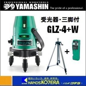 【YAMASHIN 山真製鋸】 グリーンレーザー墨出し器 GLZ-4+W 受光器・三脚付|handskotera