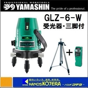 【YAMASHIN 山真製鋸】 グリーンレーザー墨出し器 GLZ-6-W 受光器・三脚付|handskotera