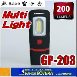 【富士倉】LED作業灯 マルチライト GP-203|handskotera