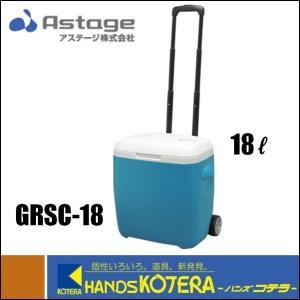 GRSC18 ASTAGE グラシード・キャリー 18L