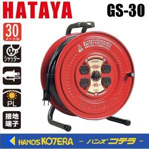 【HATAYA ハタヤ】 サンデーリール GS-30 標準型コードリール 30m 125V 5A |handskotera