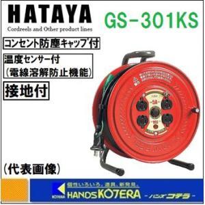 【HATAYA ハタヤ】 サンデーリール GS-301KS 標準型コードリール 接地・温度センサー付 30m 125V 5A |handskotera