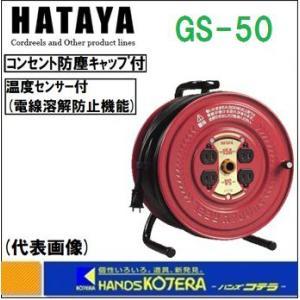 【HATAYA ハタヤ】 サンデーリール GS-50 標準型コードリール 温度センサー付 50m 125V 5A |handskotera