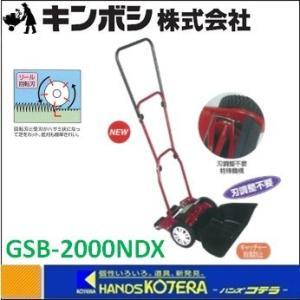 【キンボシ ゴールデンスター】手動式芝刈機 ナイスバディーモアーDX GSB-2000NDX|handskotera