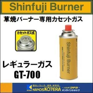 【新富士バーナー】Shinfuji Burner 草焼バーナーCB用 レギュラーガス GT-700 Kusayaki 屋外用携帯カセットバーナー|handskotera