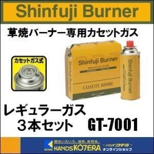 【新富士バーナー】Shinfuji Burner 草焼バーナーCB用 レギュラーガス3本パック GT-7001 Kusayaki 屋外用携帯カセットバーナー|handskotera