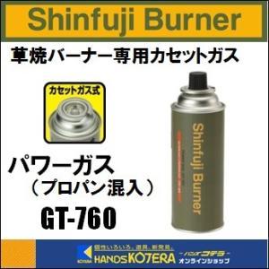 【新富士バーナー】Shinfuji Burner 草焼バーナーCB用 パワーガス GT-760 Kusayaki 屋外用携帯カセットバーナー|handskotera
