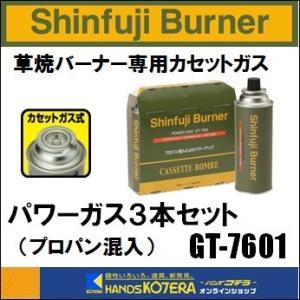 【新富士バーナー】Shinfuji Burner 草焼バーナーCB用 パワーガス3本パック GT-7601 Kusayaki 屋外用携帯カセットバーナー handskotera