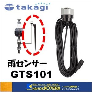 【Takagi タカギ】潅水用品 雨センサー かんたん水やりタイマースタンダード専用パーツ GTS1...