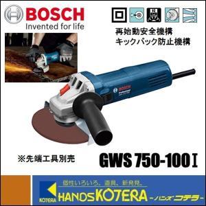 【BOSCH ボッシュ】100mmディスクグラインダー GWS750-100I 再始動安全機構・キックバック防止機構 標準装備|handskotera