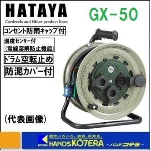 【HATAYA ハタヤ】コードリール サンタイガーレインボーリール 屋外用 100V 50m GX-50|handskotera