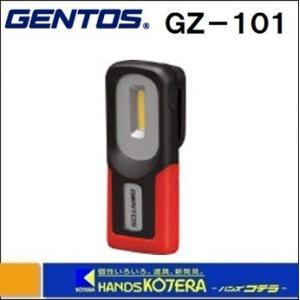 【GENTOS ジェントス】 COB LEDワークライト GZ-101 120ルーメン|handskotera