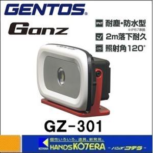 【GENTOS ジェントス】 COB LEDワークライト LED作業灯 GZ-301 1300ルーメン AC電源/充電池兼用|handskotera