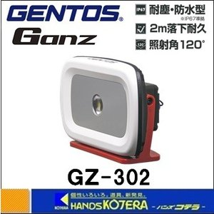 【GENTOS ジェントス】 COB LEDワークライト LED作業灯 GZ-302 2300ルーメン AC電源/充電池兼用|handskotera