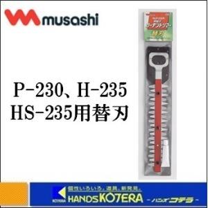 【musashi ムサシ】伸縮式ガーデントリマーP-230、H-235、HS-235用バリカン替刃(H-94) handskotera