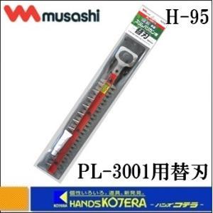 【musashi ムサシ】 充電式 伸縮式スリムバリカンPL-3001用 替刃 (H-95)|handskotera