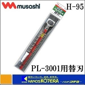【musashi ムサシ】 充電式 伸縮スリムバリカンJr. PL-3002用替刃 (H-96)|handskotera