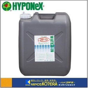 【HYPONeX ハイポネックス】撥水防止剤 ワターイン 20L [H001003]|handskotera