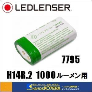 【LED LENSER レッドレンザー】 充電池 7795 H14R.2専用充電池 1000ルーメン用 handskotera